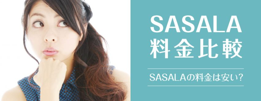 SASALAの料金比較、SASALAの脱毛料金は安い?