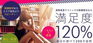 湘南美容外科の全身脱毛キャンペーン