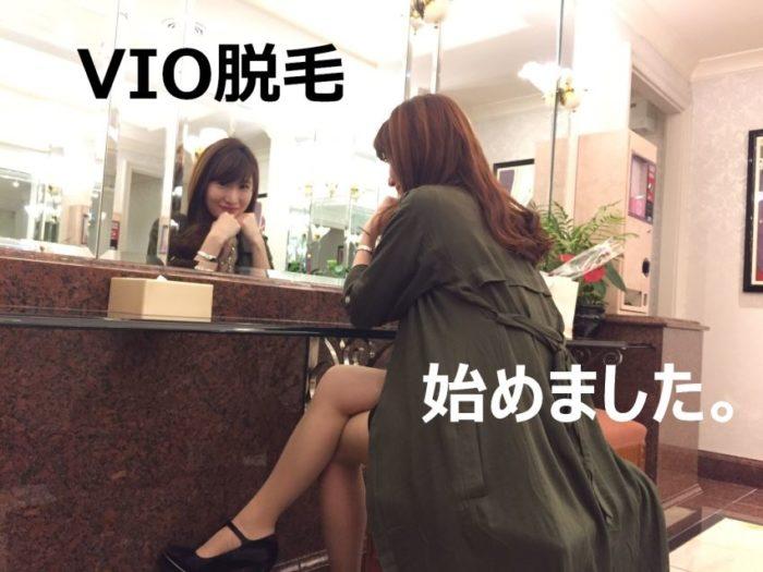 湘南美容クリニックVIO体験談