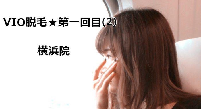 湘南美容外科のVIO脱毛体験談(カウンセリング+施術1回目)