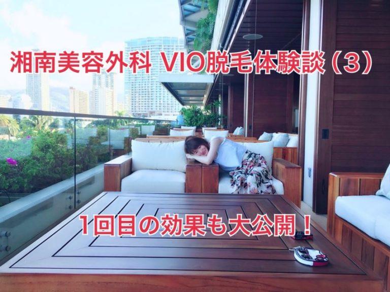 湘南美容外科のVIO脱毛体験談(3)脱毛2回目★横浜東口院