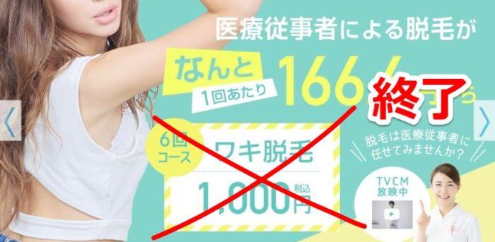 湘南美容外科の脇脱毛1,000円キャンペーン終了