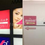 湘南美容外科(ワキ脱毛2回目)の写真&評価を突撃インタビュー
