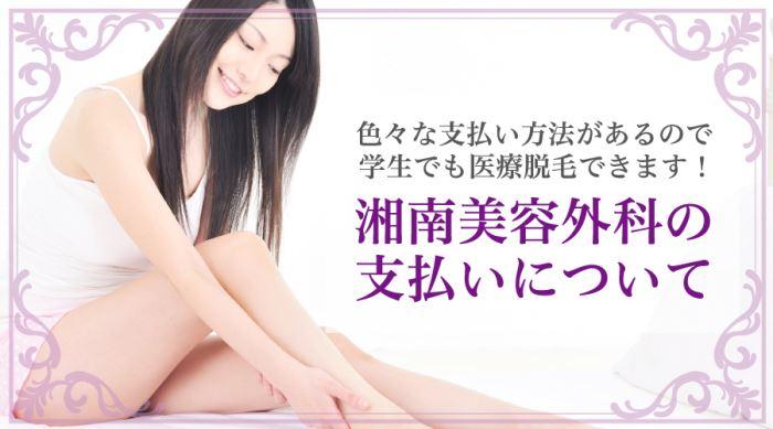 【未成年でもOK】湘南美容外科の支払い方法をわかりやすく解説!
