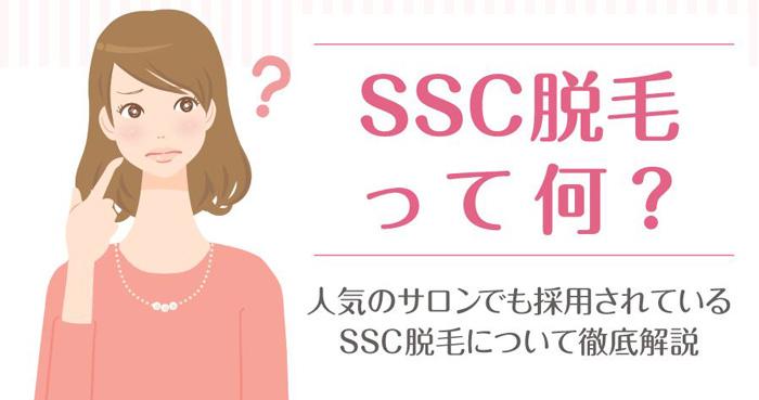 SCC脱毛って何?