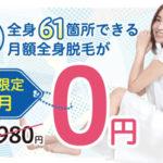 ストラッシュ(STLASSH)大辞典!口コミ・料金・効果・割引を調査