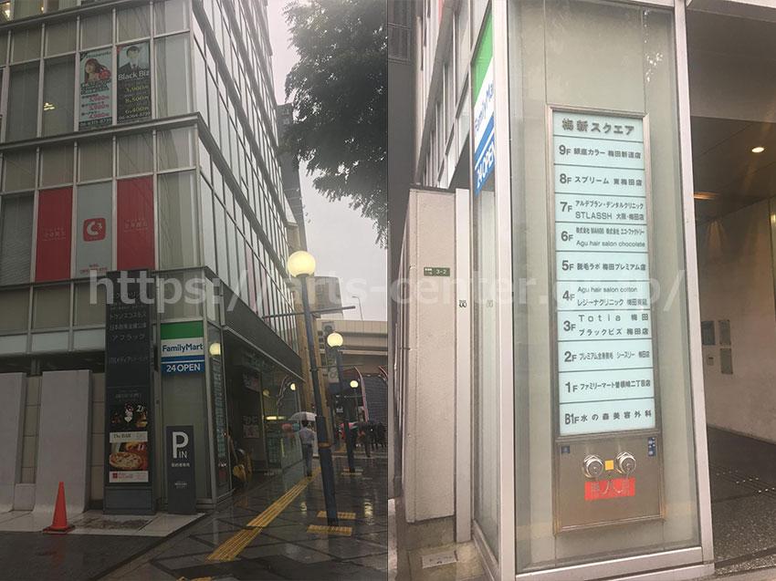 ストラッシュ梅田店までのアクセス