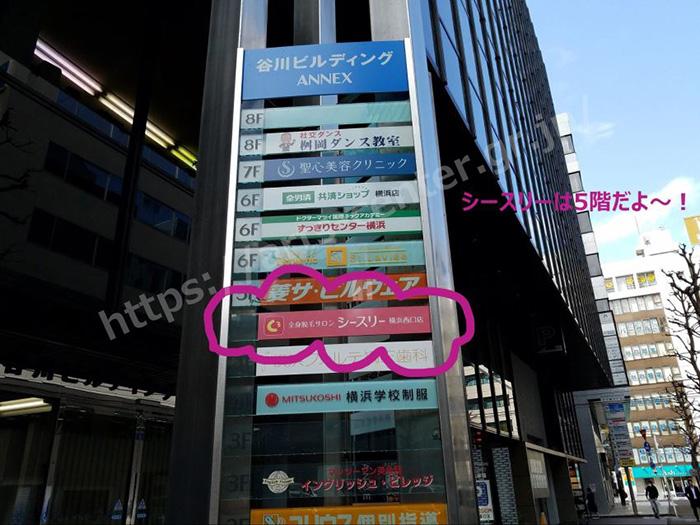 横浜西口店までのルート。谷川ビルディングANNEX