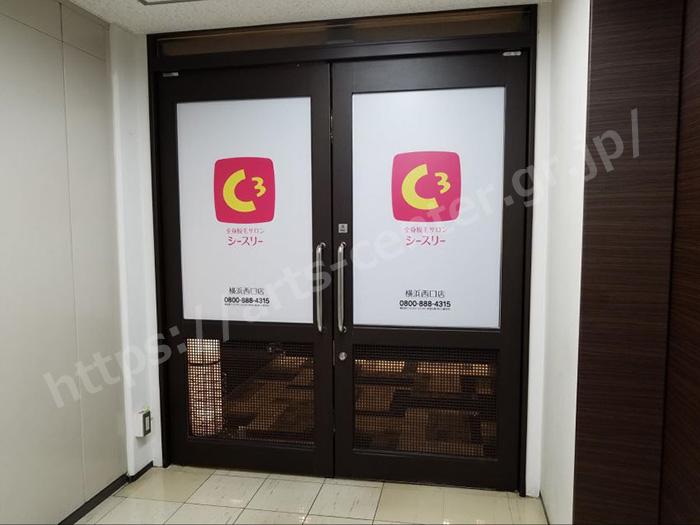 シースリー横浜西口店入口