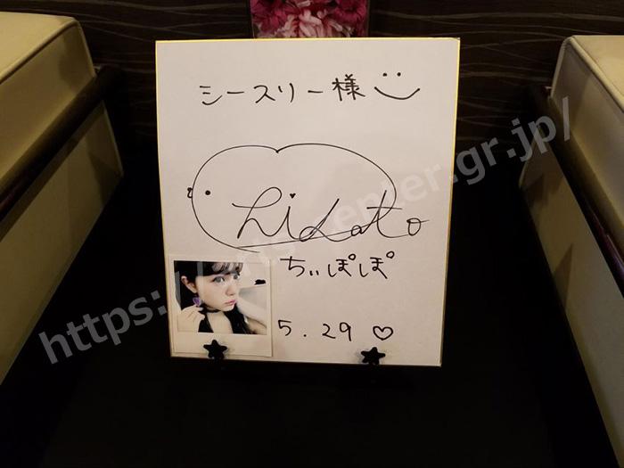ちぃぽぽちゃんのサイン