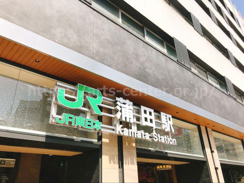 TBC蒲田駅前店までのアクセス。JR蒲田駅