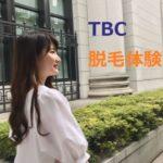 TBCの脱毛体験談~ウワサの痛みと勧誘に挑む!~